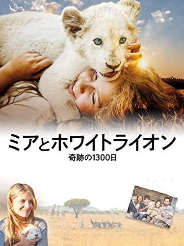ミアとホワイトライオン 奇跡の1300日(字幕版)