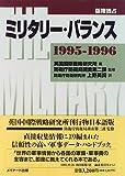 ミリタリー・バランス〈1995‐1996〉