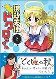 撲殺天使ドクロちゃん 2 (電撃コミックス)