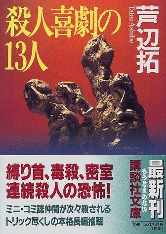 殺人喜劇の13人 (講談社文庫)