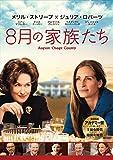 8月の家族たち [DVD] image
