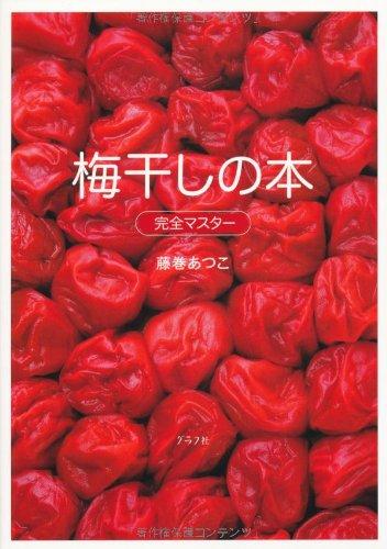 梅干しの本