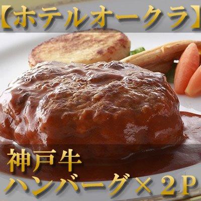 敬老の日 プレゼント お肉 人気 内祝い お返し お歳暮/ 神戸牛 ハンバーグ×2パック /ホテルオークラ /高級 肉 熟成 レストラン 老舗