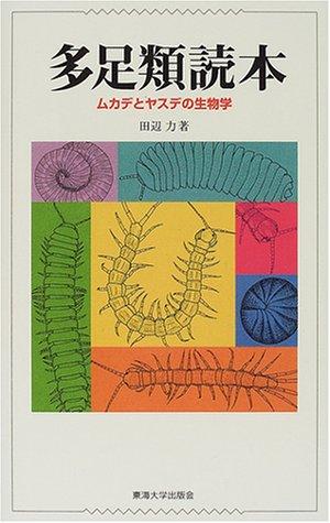 多足類読本―ムカデやヤスデの生物学