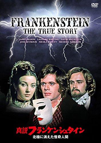 真説フランケンシュタイン/北極に消えた怪奇人間 [DVD]