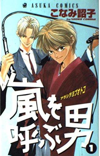 嵐を呼ぶ男 第1巻 (あすかコミックス)