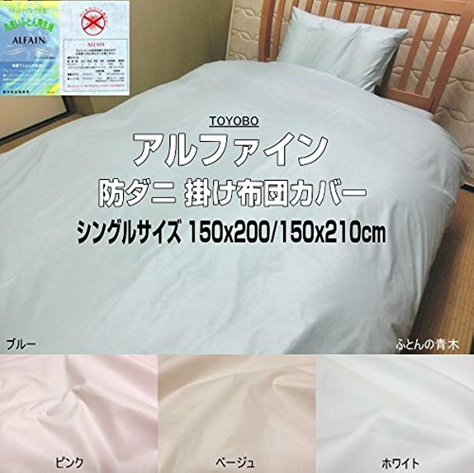 アーチ災難十分ダニやホコリを通さない!東洋紡アルファイン 掛け布団カバー 150x210cm シングルロングサイズ 日本製 (ピンク)