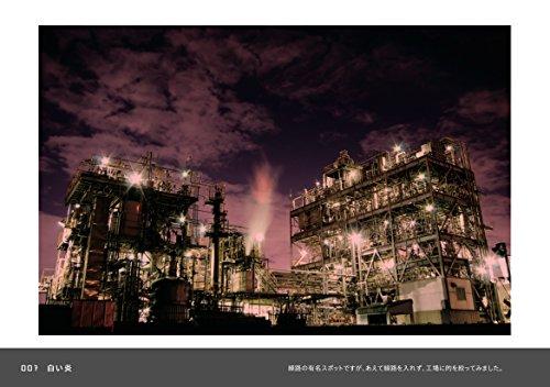 『工場夜景』の3枚目の画像