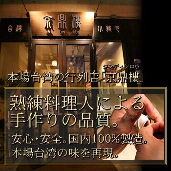 デリコインターナショナル京鼎樓『小籠包』