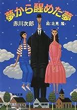 表紙: 冒険配達ノート 夢から醒めた夢 (角川文庫)   北見 隆