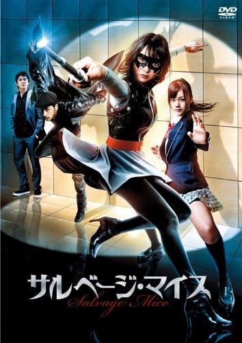 サルベージ・マイス(DVD)