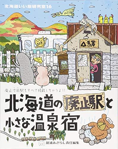北海道いい旅研究室〈16〉北海道の廃止駅と小さな温泉宿の詳細を見る