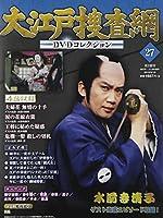 大江戸捜査網DVDコレクション 2015年 2/15 号 [雑誌]