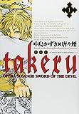 TAKERU-SUSANOH 魔性の剣より- 1 (BLADEコミックス)