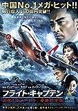 フライト・キャプテン 高度1万メートル、奇跡の実話[DVD]