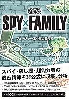 超解読 SPY×FAMILY フォージャー家の調査報告書 (三才ムック)