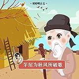 Mao Wu Wei Qiu Feng Suo Po Ge (Instrumental Version)