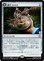 【シングルカード】XLN)[JPN]魔学コンパス/オラーズカの尖塔/茶/R/249/279