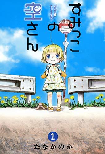すみっこの空さん 1巻 (コミックブレイド)