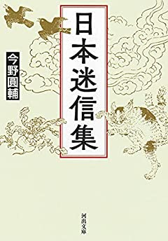 日本迷信集 (河出文庫)
