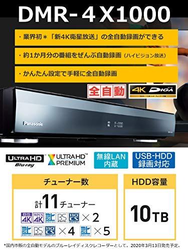 パナソニック10TB11チューナーブルーレイレコーダー全録8チャンネル同時録画4Kチューナー内蔵全自動DIGADMR-4X1000