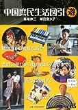 中国庶民生活図引 遊