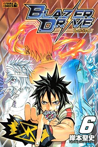 ブレイザードライブ(6) (月刊少年マガジンコミックス)