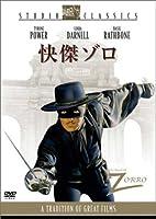 快傑ゾロ [DVD]