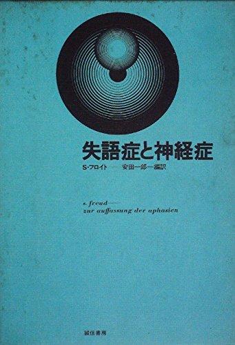 失語症と神経症 (1974年)の詳細を見る