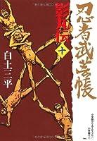 忍者武芸帳 影丸伝 (10) (レアミクス コミックス)