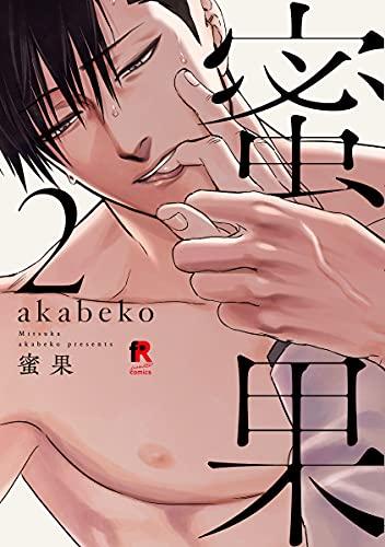蜜果 2 (from RED comics)