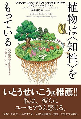 植物は〈知性〉をもっている 20の感覚で思考する生命システム