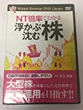 DVD>NT倍率でわかる浮かぶ株沈む株 「Wizard Seminar DVD Library] (<DVD>)
