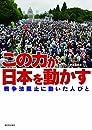 この力が日本を動かす―戦争法阻止に動いた人びと
