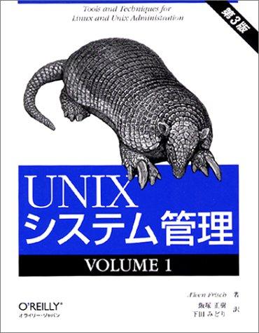 UNIXシステム管理 第3版〈VOLUME 1〉