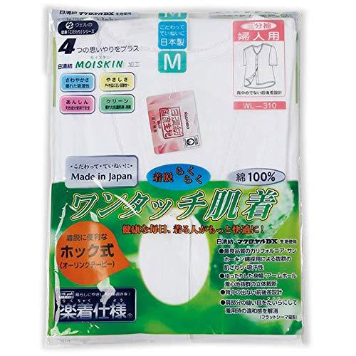 【婦人用】前開き シャツ ≪ 3分袖 ホック式 日本製 ≫ (1枚) 介護用に!レディース 女性用 婦人用 肌着 (M, 白)