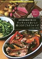 ギュギュッとおいしい焼くだけごちそうレシピ―材料を敷き詰めて焼くだけ (英和MOOK)