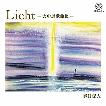 Licht -大中恩歌曲集-