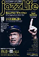 jazz Life (ジャズライフ) 2014年 10月号 [雑誌]