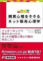 購買心理をそそるネット販売心理学 (アスカビジネス)