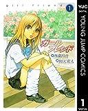 ガールフレンド 1 (ヤングジャンプコミックスDIGITAL)