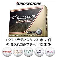 名入れ ゴルフボール ブリヂストン ツアーステージ エクストラディスタンス ホワイト 12球 名入れ印刷