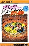 ジョジョの奇妙な冒険 32 (ジャンプコミックス)