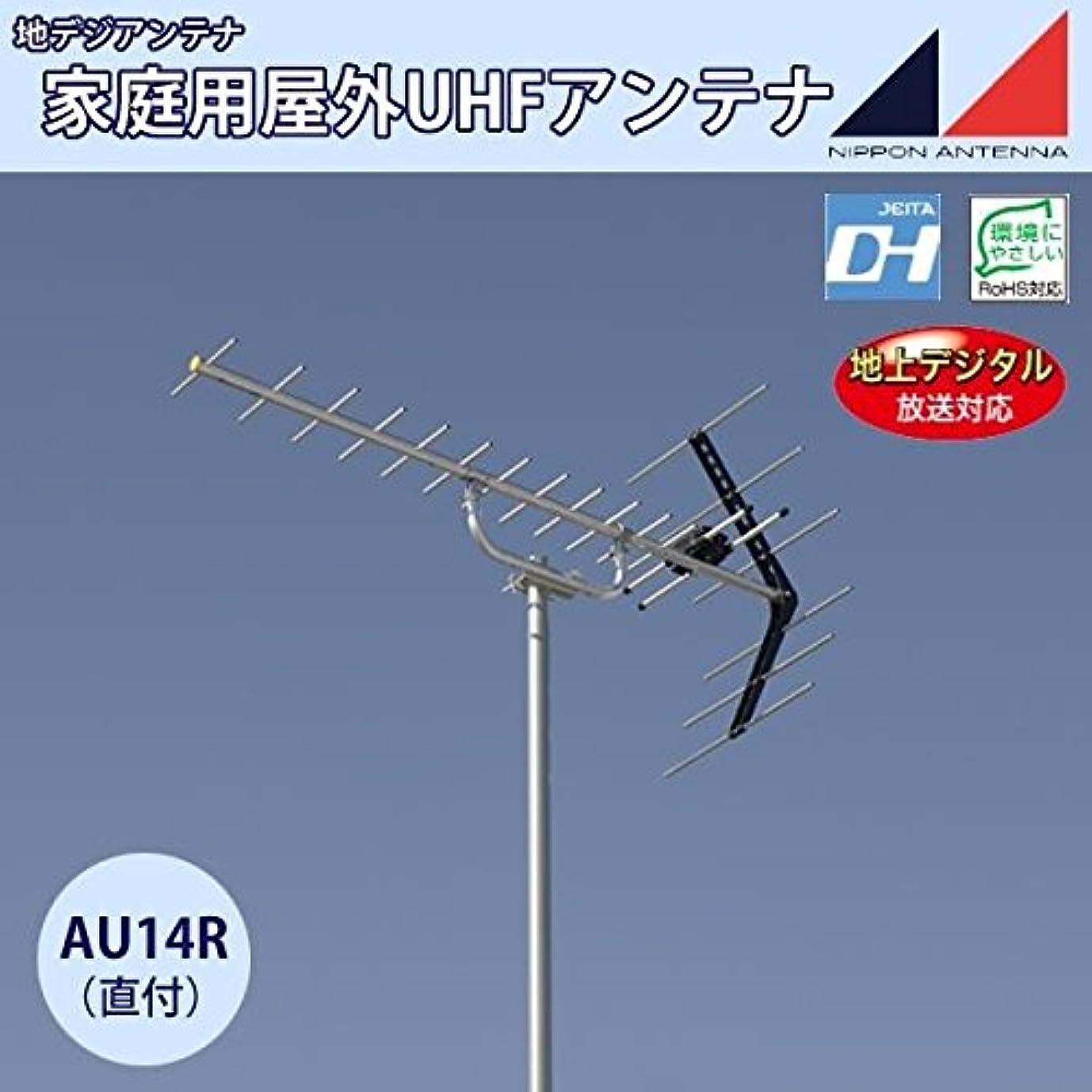 寝てるどうしたの火山学日本アンテナ 地デジアンテナ 家庭用屋外UHFアンテナ(13~52ch受信用) AU14R(直付)