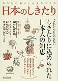 あなたの暮らしを豊かにする 日本のしきたり (洋泉社MOOK)