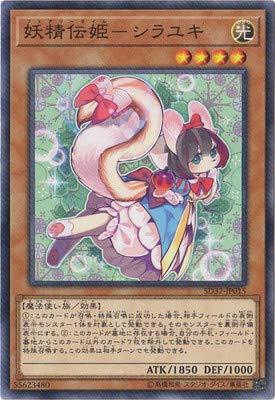 遊戯王 第10期 SD37-JP015 妖精伝姫-シラユキ