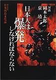 日本人は爆発しなければならない―日本列島文化論