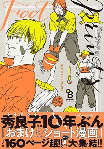 秀良子おまけ集 Footprints (onBLUE comics) - 秀良子