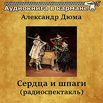 Александр Дюма - Сердца и шпаги (радиоспектакль)