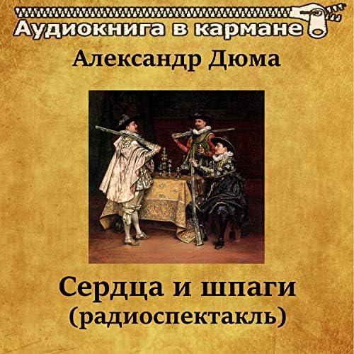 Аудиокнига в кармане & Аристарх Ливанов